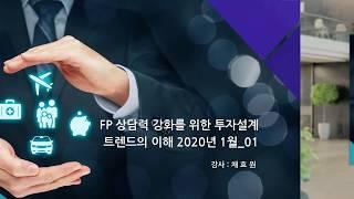 FP클라우드 2020년 1월 4주 교육 소개