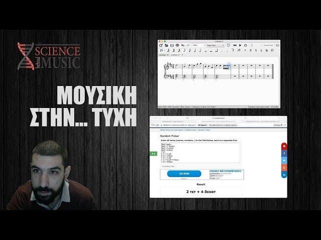 Xperiment - 2 - Γράφοντας μουσική στην τύχη