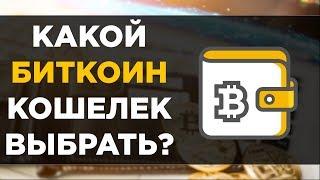 Какой биткоин кошелек выбрать? | Как выбрать биткоин кошелек?