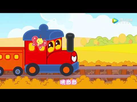 豆乐儿歌 - 第122话:小火车呜呜开 | 最聪明好玩的新儿歌 | 早教 | 腾讯少儿