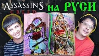 Рисуем Ассасина Edward Kenway из Assassin's Creed IV: Black Flag, Ассасин на Руси(С моим другом Ваней мы решили рисовать Ассасинов из Assassin's Creed. Но рисуем их на учебнике Истории России 95..., 2015-12-23T13:47:46.000Z)