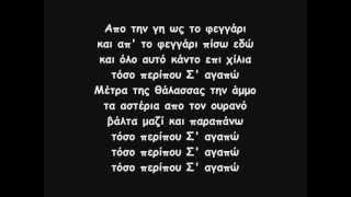 ΝINO   Τόσο περίπου σ᾽ αγαπώ στιχοι-Lyrics