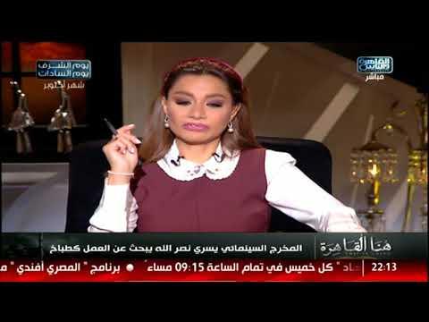 هنا القاهرة | مع بسمة وهبه الحلقة الكاملة 19 أكتوبر