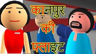 KANPUR KI FLIGHT |  कानपुर की फ्लाइट | Goofy Works | Comedy specials