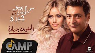 Hamid El Shaeri Ft. Joury - El Helween Bezyada | Lyrics Video | حميد الشاعرى وجورى - الحلوين بزيادة