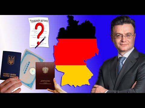 Признание диплома для трудовой миграции в Германию и как это сделать. Пошаговое руководство.