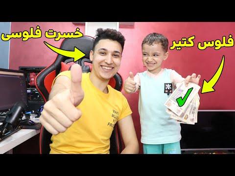 تحدى كل قتلة أدفع 100 جنية عيدية العيد مع ابن اخويا الصغير