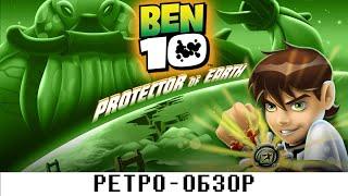 ben 10 Protector Of Earth  Ретро Обзор  Пару Тысяч Пикселей Тому Назад  1 Сезон 2 Серия