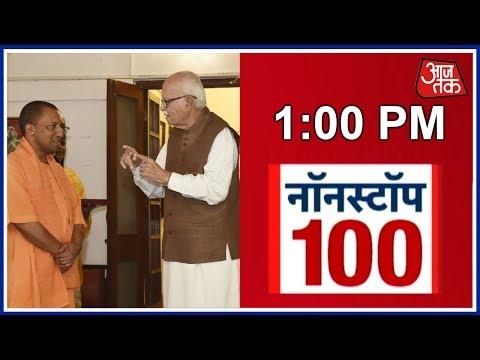 Non Stop 100: Yogi Adityanath Meets LK Advani Ahead of Court's Hearing On Babri Masjid Case