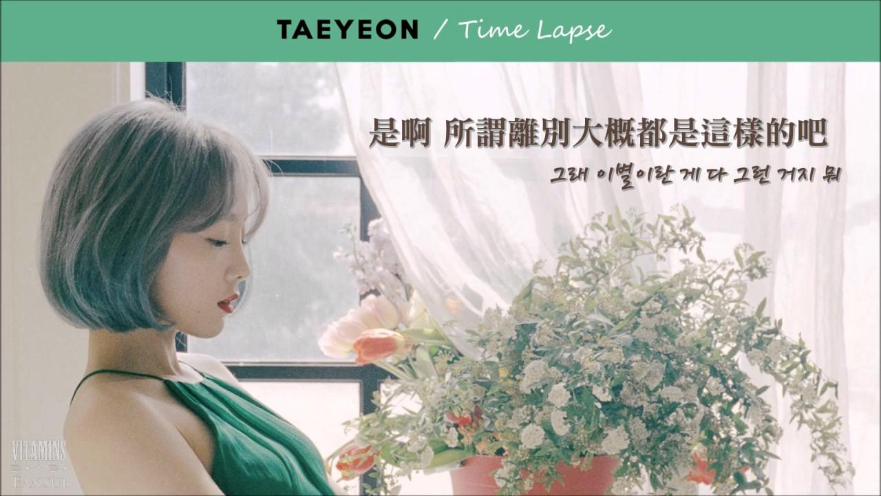 [韓中字] 太妍 TAEYEON (태연) – Time Lapse