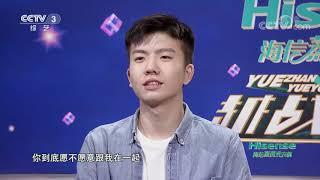 [越战越勇]相识一周就在一起 刘红梅与男友的爱情青涩却又特别  CCTV综艺 - YouTube