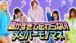 こんにちは     バンドじゃないもん!MAXX NAKAYOSHIです   今日の企画は〜❗️ 細かすぎてもんスターにも伝わらないメンバーモノマネ大会です     みんなは分かる〜!