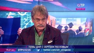 Сергеей Лесков о вступительных экзаменах в вузах, срочной службе в армии, а также о футболе