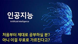 [신청 마감] 인공지능, 처음부터 제대로 공부하실 분?