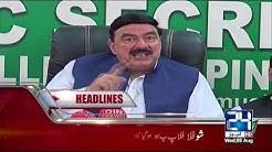 News Headlines | 5:00 PM | 9 August 2017 | 24 News HD