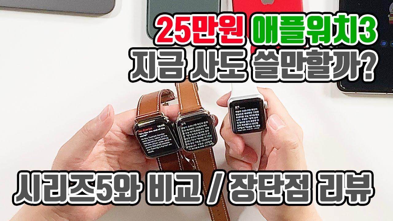 25만원 애플워치3 지금 사도 쓸만할까 장단점 리뷰 [4K]   닥터지비