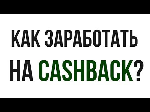 Как заработать на cashback?