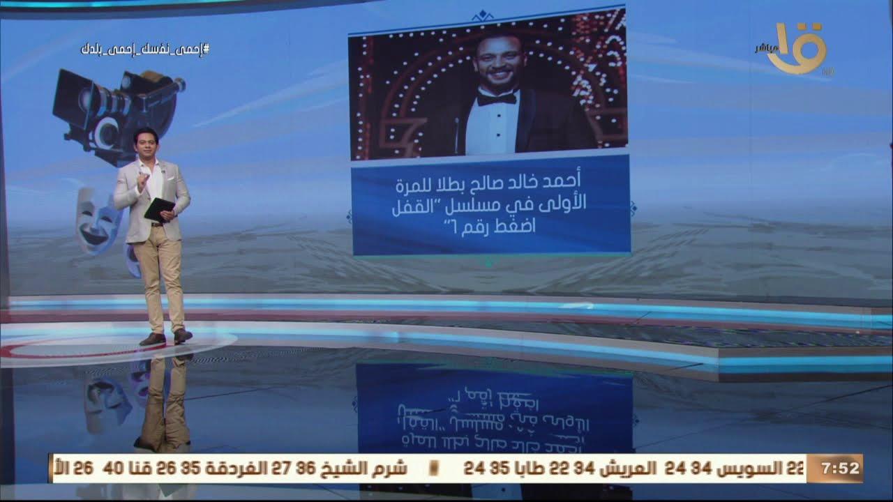 صباح الخير يا مصر| الجولة الفنية.. السبت استئناف تصوير مسلسل