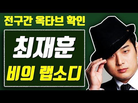 【옥타브 요기요】최재훈 비의랩소디, 전구간 옥타브 확인, 가사 보기!!