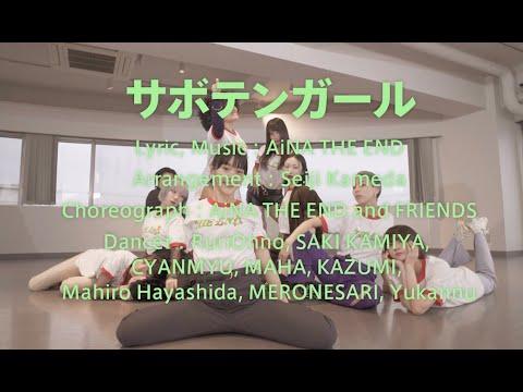 アイナ・ジ・エンド - サボテンガール [Dance Movie]