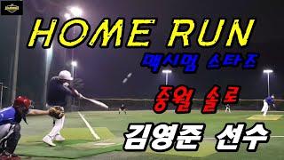 홈런타자 - 김영준 선수 / 6월13일(토) 중월 솔로…