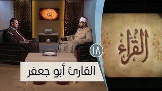 القارئ أبو جعفر | ح18 | القراء | الشيخ أشرف عامر والشيخ أحمد منصور