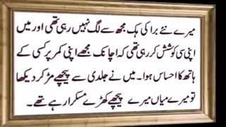 Pakistani Suhaagraat  My True Story