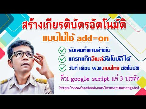 สร้างเกียรติบัตรออนไลน์ วันเดือน พ.ศ. แบบไทย โดยไม่ใช้ add on ใช้ google script แค่ 3 บรรทัด ง่ายมาก