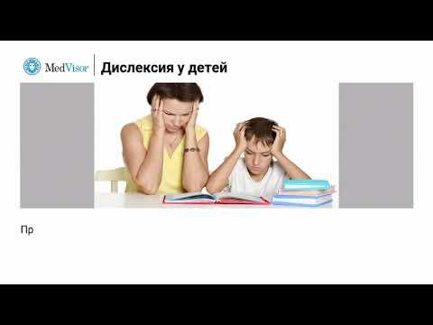 Что такое дислексия у детей младшего школьного возраста?