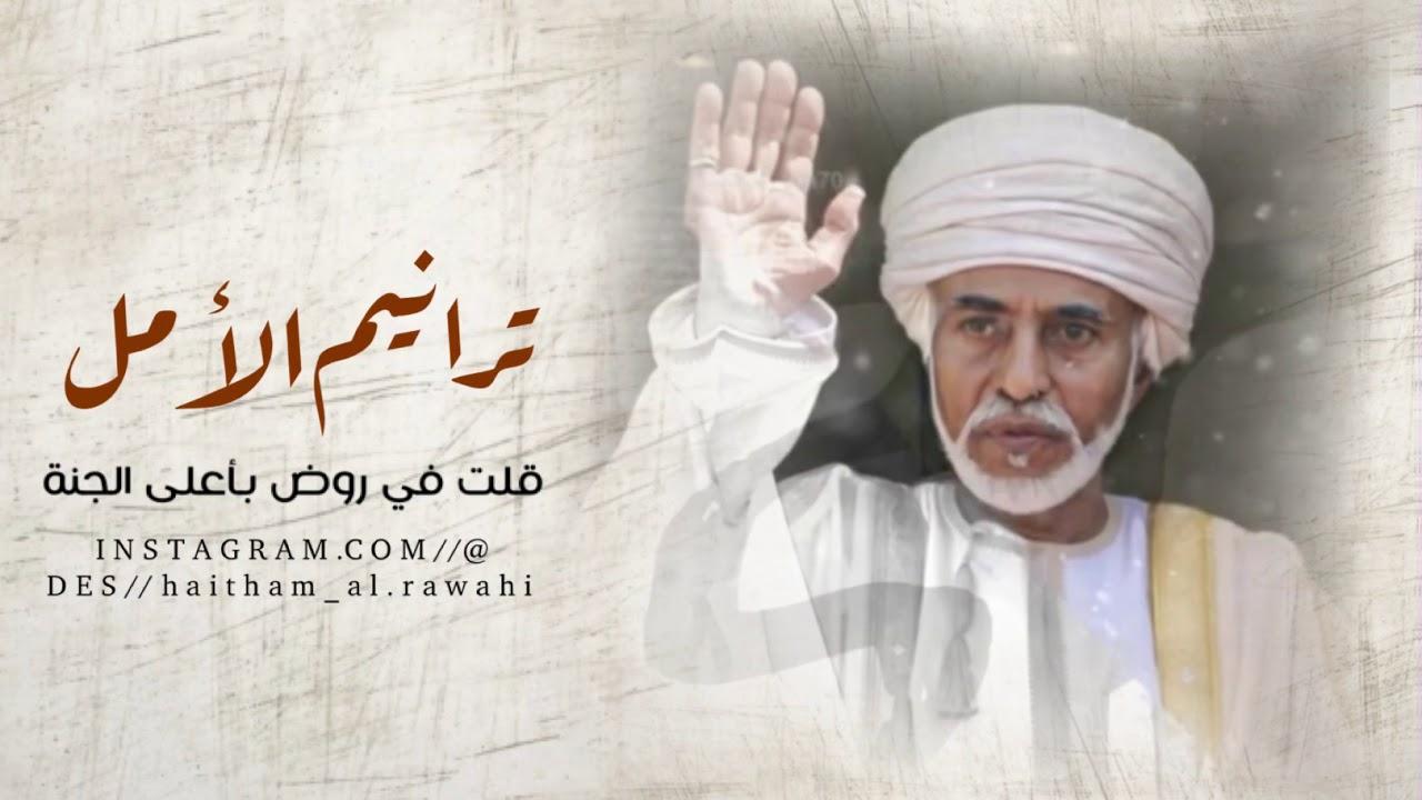 السلطان هيثم بن طارق | قابوس بن سعيد العيد الوطني 50