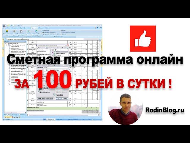 Сметная программа за 100 рублей в сутки! Smeta Wizard, Smeta ru, Cloud. Смета онлайн
