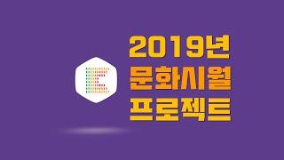 #문화독립도시 천안_2019년도 문화시월 프로젝트