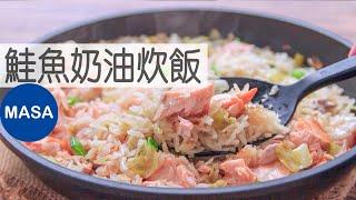 鮭魚&高麗菜奶油炊飯/Salmon&Cabbage Butter Rice |MASAの料理ABC