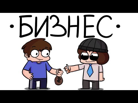 МОЙ БИЗНЕС В