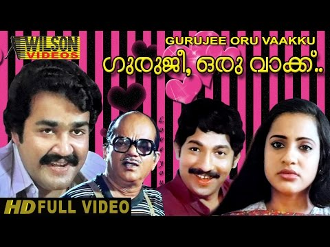 Guruji Oru Vakku (1985) Malayalam Full Movie