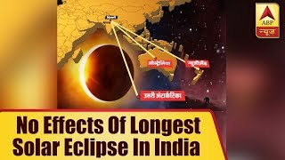 Video Eclipse 2018: No Effects Of Year's Longest Solar Eclipse In India | ABP News download MP3, 3GP, MP4, WEBM, AVI, FLV Juli 2018