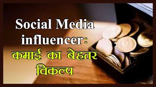 De Dhana Dhan | जानें कैसे Social Media Influencer बन घर बैठे करें खूब कमाई | How to Earn Online