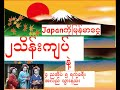 JAPAN ကို ၂သိန္း ထဲနဲ ့ ၄ညအိပ္ ၅ရက္ ခရီး STEP BY STEP