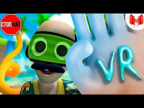 БЕЗ МАТА! Видеоблогер на отдыхе (VR) ! Mr Marmok!