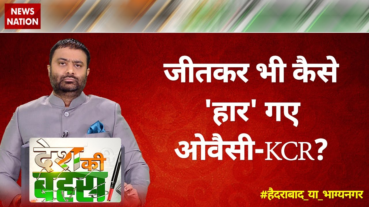 Download Desh Ki Bahas : How did AIMIM Chief Owaisi and KCR lost even after winning election?