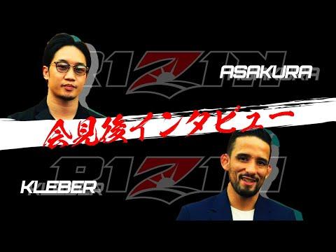 【RIZIN.28】「朝倉未来vsクレベル・コイケ」カード発表会見 舞台裏インタビュー!