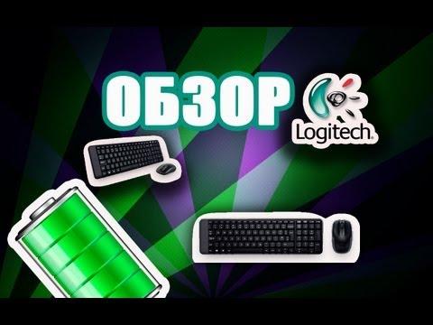 Logitech Wireless Combo MK220 ОБЗОР на мышь и клавиатуру