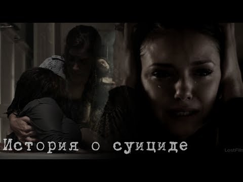 Sad Multifandom || История о суициде