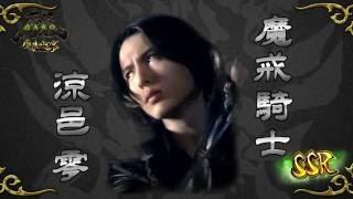 スマホアプリ 牙狼<GARO>-魔戒の迷宮- SSR涼邑零 紹介ムービーです。 ...