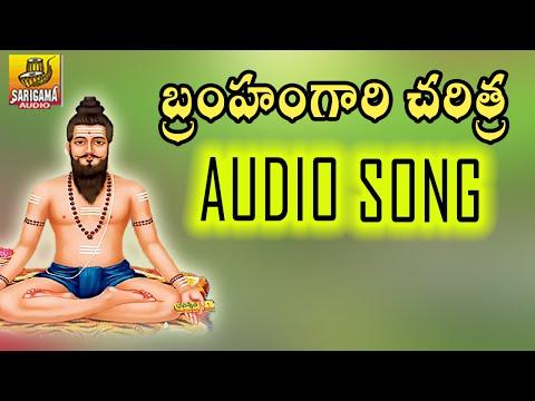 Bramham Gari Charitra || Ramadevi Devotional Songs || Bramham Gari Kalagnanam (Telugu)-Part 3