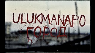 Смотреть клип Ulukmanapo - Город