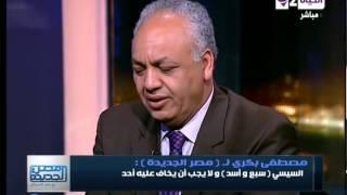 مصر الجديدة - مصطفى بكرى : السيسي ( سبع وأسد ) ولا يجب أن يخاف عليه أحد