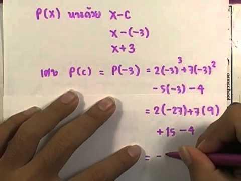 เลขกระทรวง เพิ่มเติม ม.4-6 เล่ม1 : แบบฝึกหัด2.3 ตอน1 ข้อ1-5