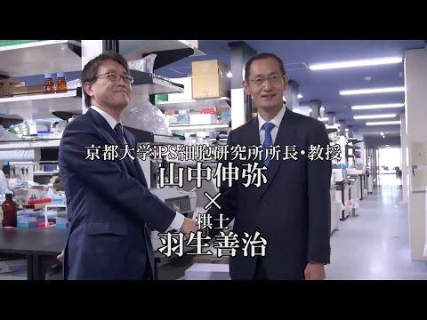 【特別対談】山中伸弥教授×羽生善治棋士「最後はカンが大事です」ノーカット版