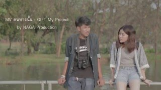 MV คนทางนั้น - GiFT My Project | NAGA Production